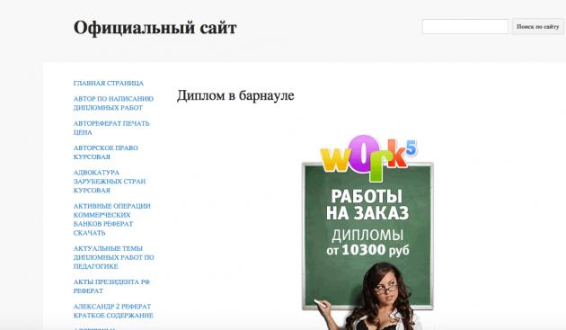 По запросу «Купить диплом в Барнауле» пользователям предлагаются сотни вариантов