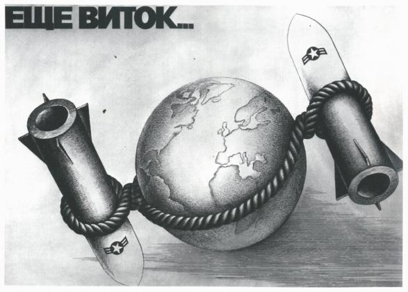 Еще виток. Плакат посвященный холодной войне СССР.