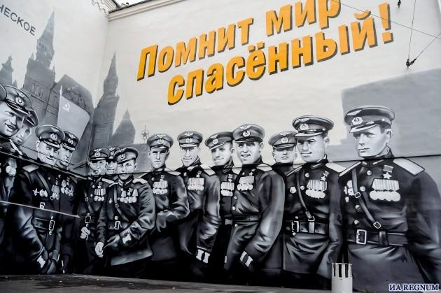 Открытие граффити с изображением Героев Великой Отечественной войны в Москве.