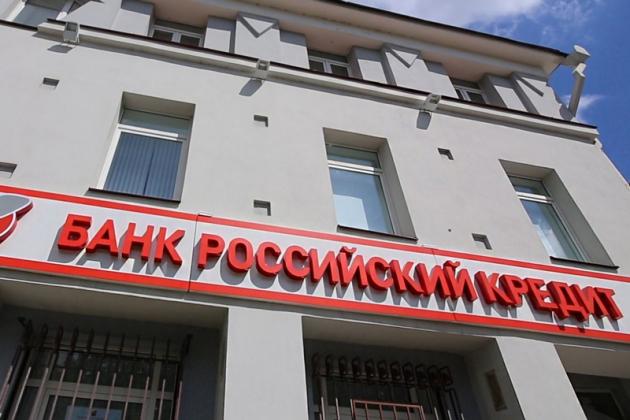 Банк «Российский кредит» признан банкротом.