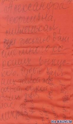 Пожелание школьницы Людмилы Путиной (Шкребневой) своей учительнице, написанное на пионерском галстуке. Из архива REGNUM.