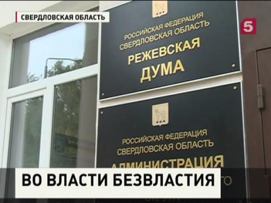 Свердловское Заксобрание распустило городскую думу Режа