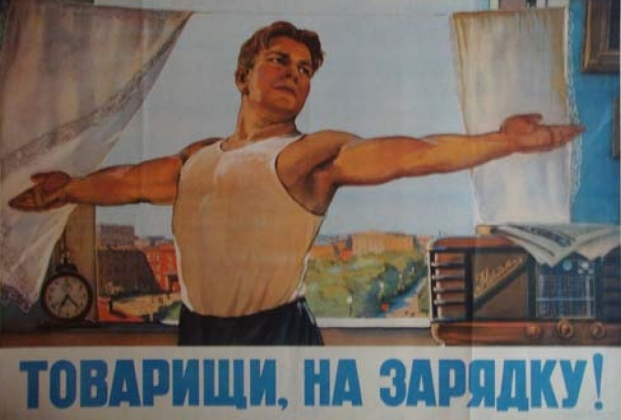 Товарищи, на зарядку! Плакат. Художник Терещенко Н.И. (1952)
