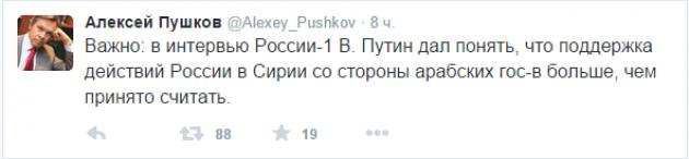 Скриншот записи twitter.com/alexey_pushkov