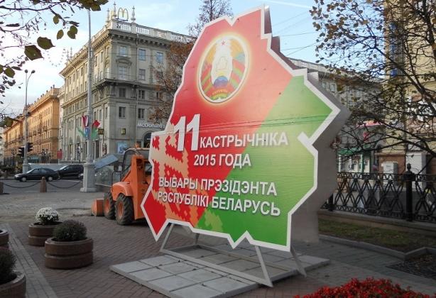 Госдеп США: выборы в Белоруссии не соответствуют международным стандартам