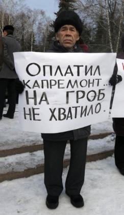 Один из митингов КПРФ в Чебоксарах. Фото Кирилла Сундырцева