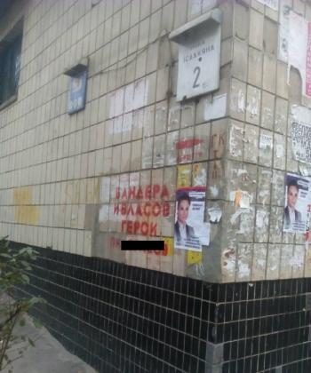Бандера и Власов— герои п********! Антифашисткое граффити, Киев.