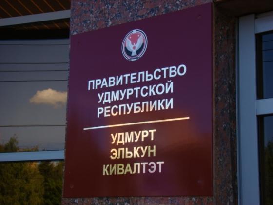 Проект бюджета Удмуртии на 2016 год приняли к рассмотрению в Госсовете