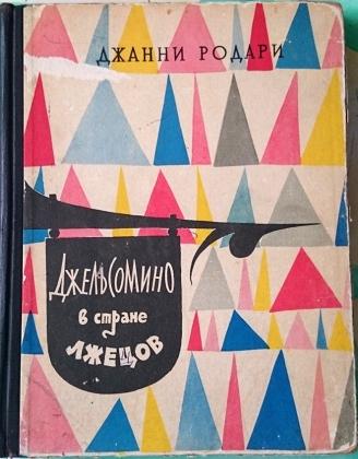 Лев Токмаков. Обложка книги Джанни Родари «Джельсомино в Стране лжецов»