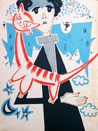Лев Токмаков. Джельсомино и Кошка-хромоножка. Иллюстрация из книги «Джельсомино в Стране лжецов»