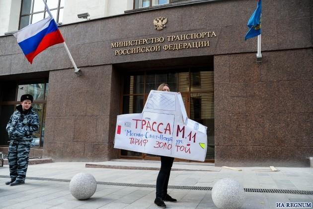 На акции протеста в Москве потребовали снижения тарифов на трассе М-11