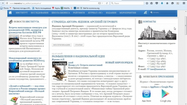 Скриншот сайта Института экономических стратегий