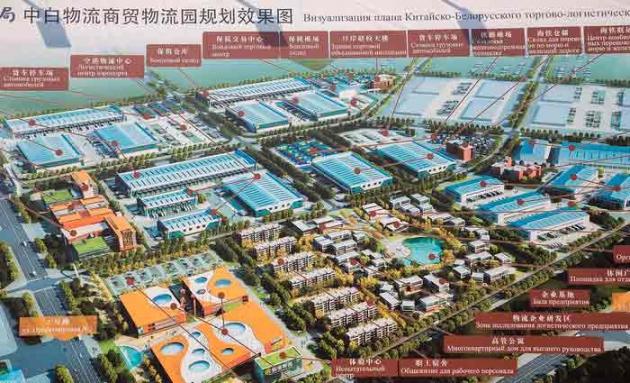 Не в России: Китай строит в Белоруссии торгово-логистический субпарк