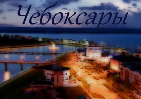 Чебоксары, отказавшиеся от Анталии, могут «побрататься» с Ереваном