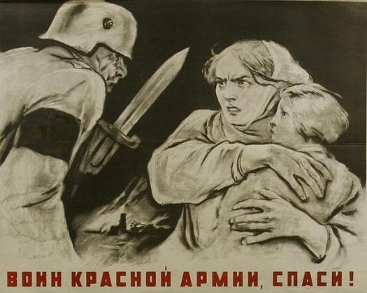 Серов В.А. Воин Красной Армии, спаси! 1942