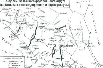 Предложения Южного ФО по развитию железнодорожной инфраструктуры