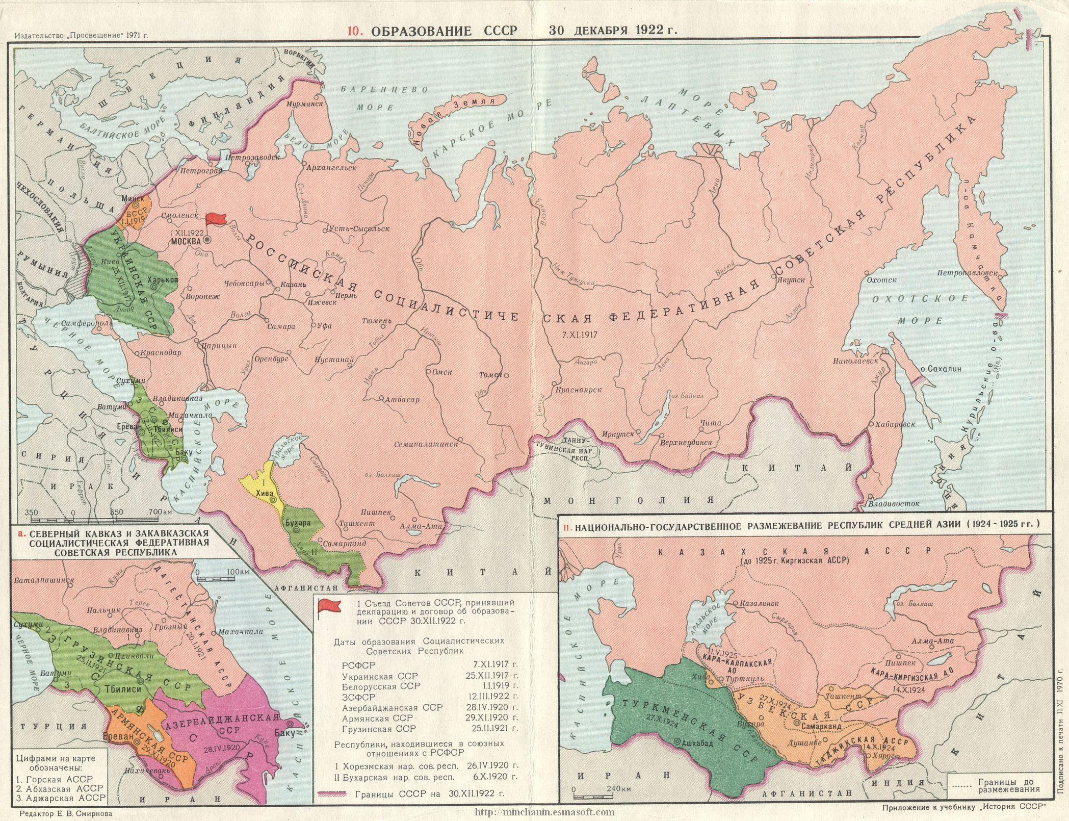 Карта рсфср 1917 1922 монета петра 1 1722 года