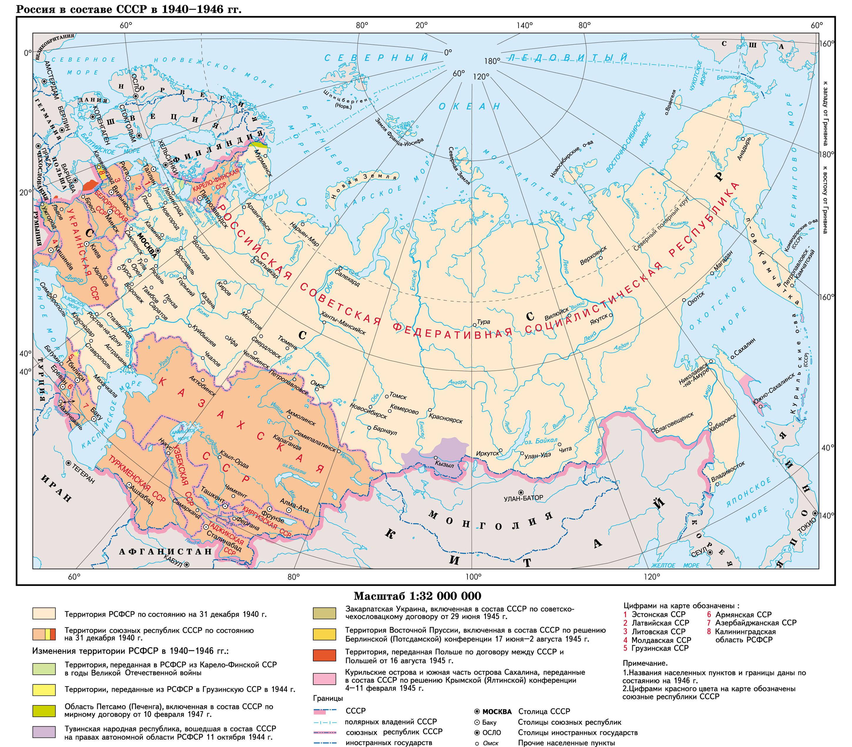 Карта СССР в 1940-1946 гг