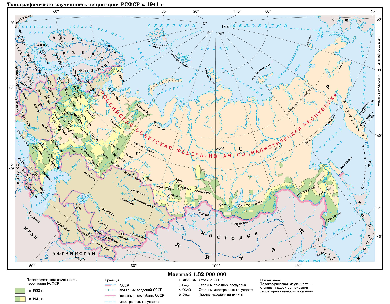 Карта топографической изученности территории РСФСР к 1941 г