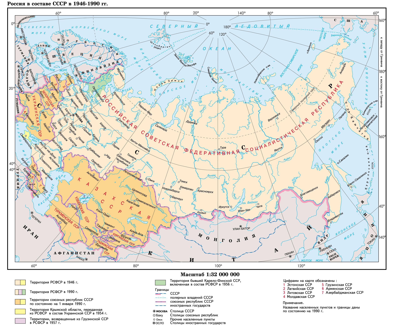Карта СССР в 1946-1990 гг