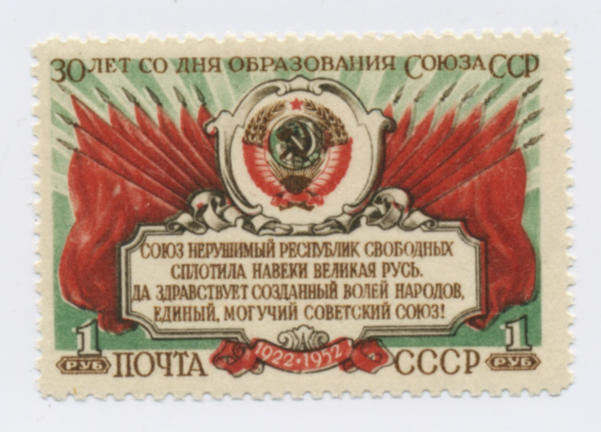 Почтовая марка посвященная 30-летию со дня образования СССР