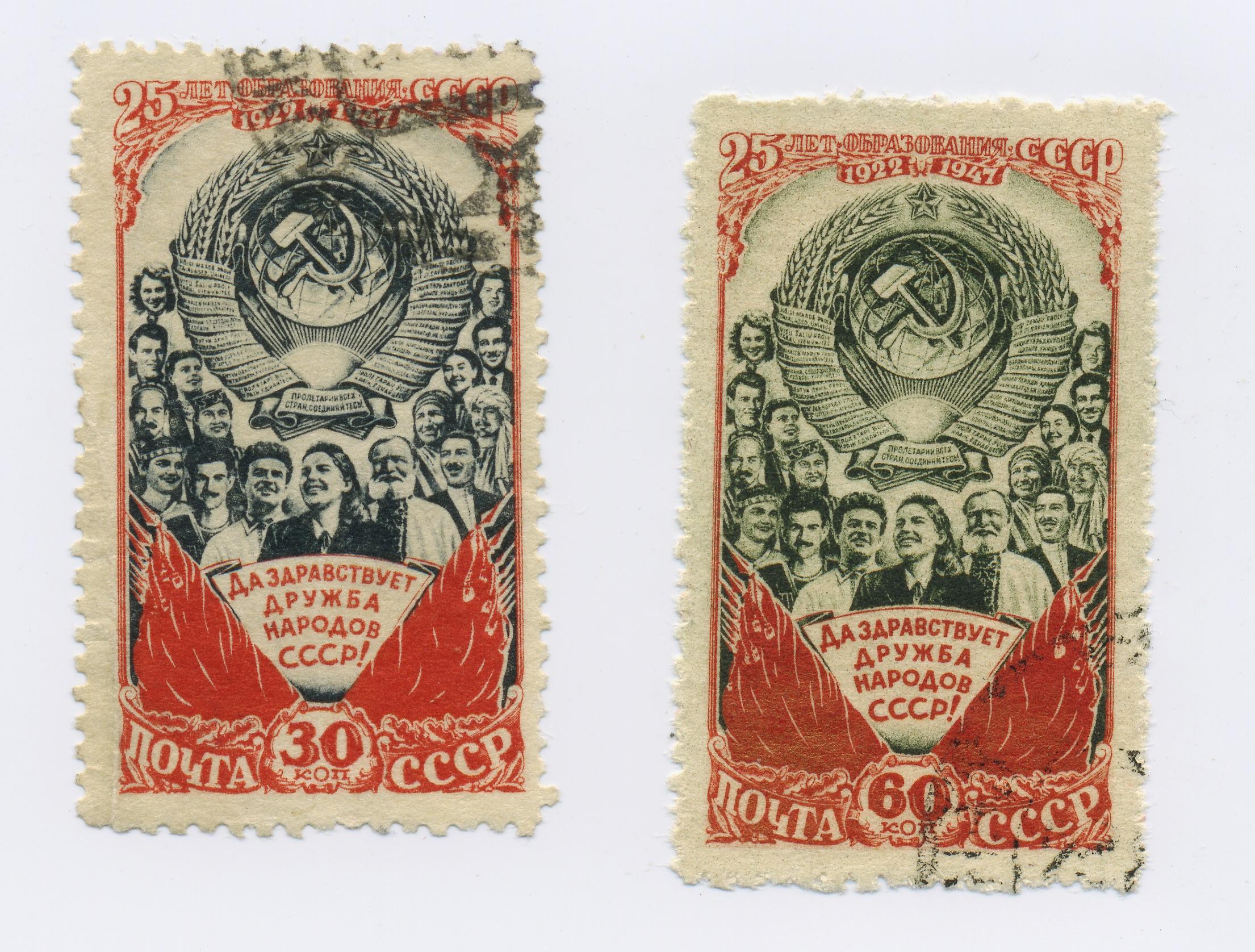 Почтовые марки посвященные 25-летию со дня образования СССР