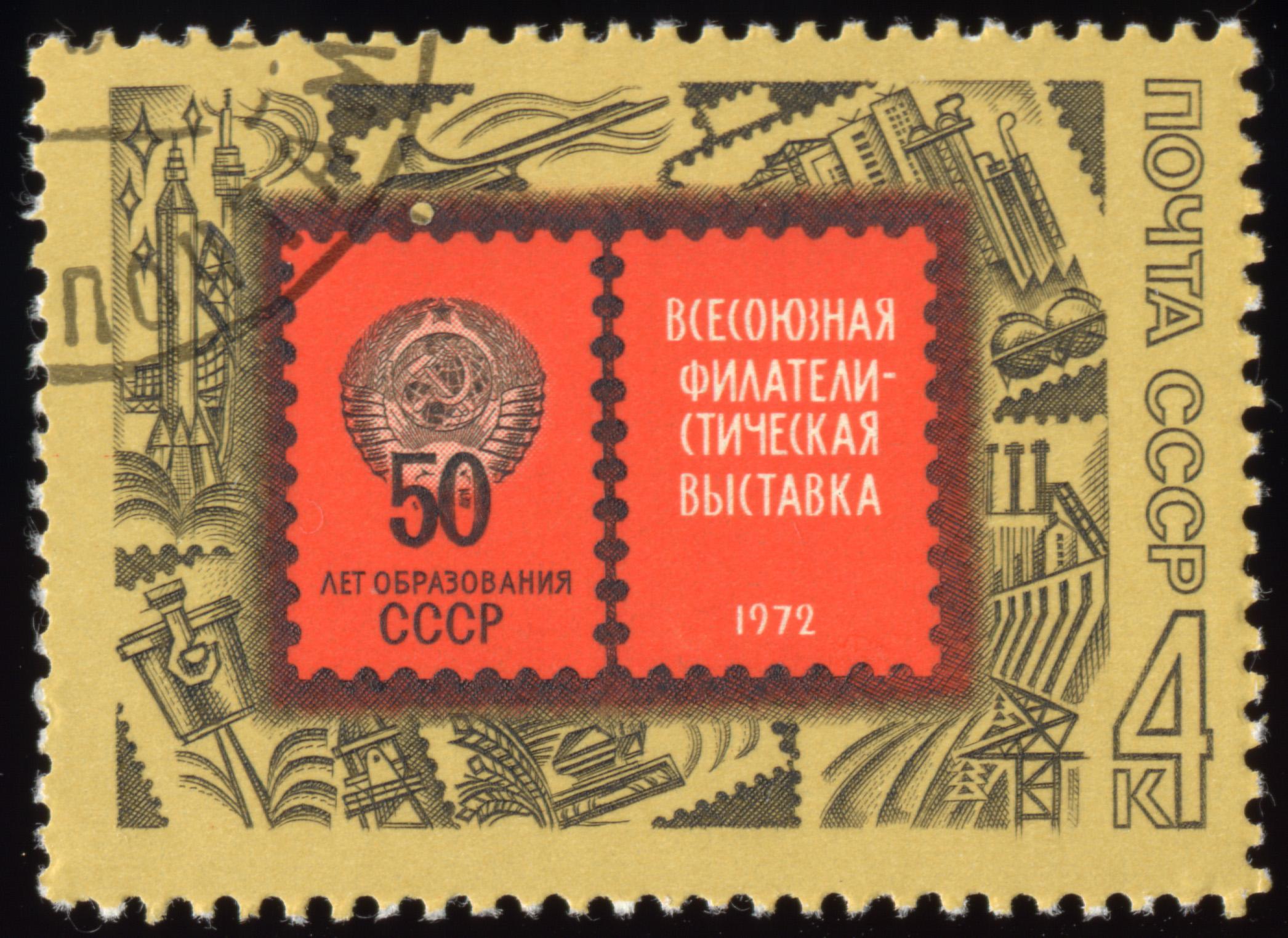 Почтовая марка посвященная 50-летию со дня образования СССР