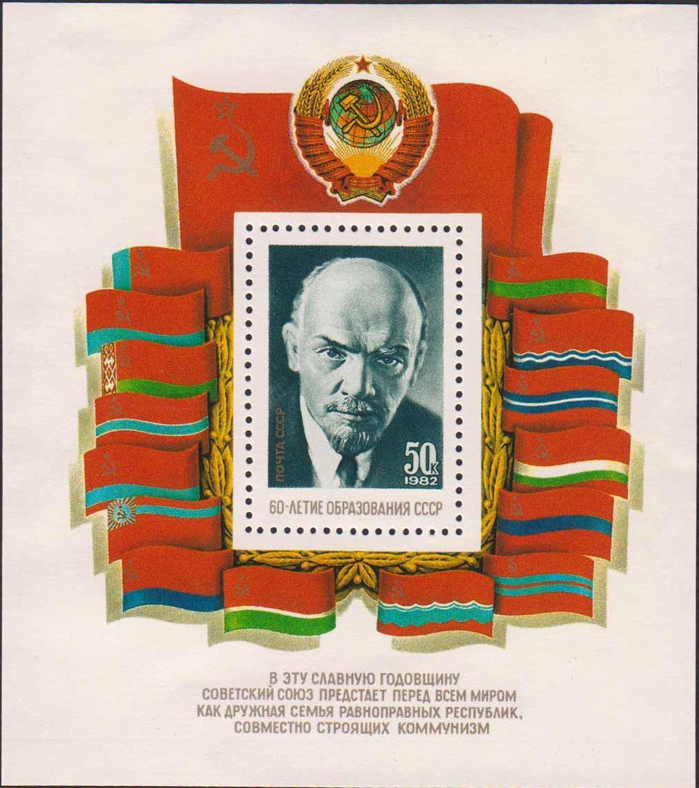 Почтовая марка посвященная 60-летию со дня образования СССР