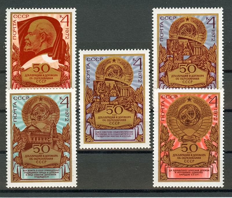 Почтовые марки посвященные 50-летию со дня образования СССР