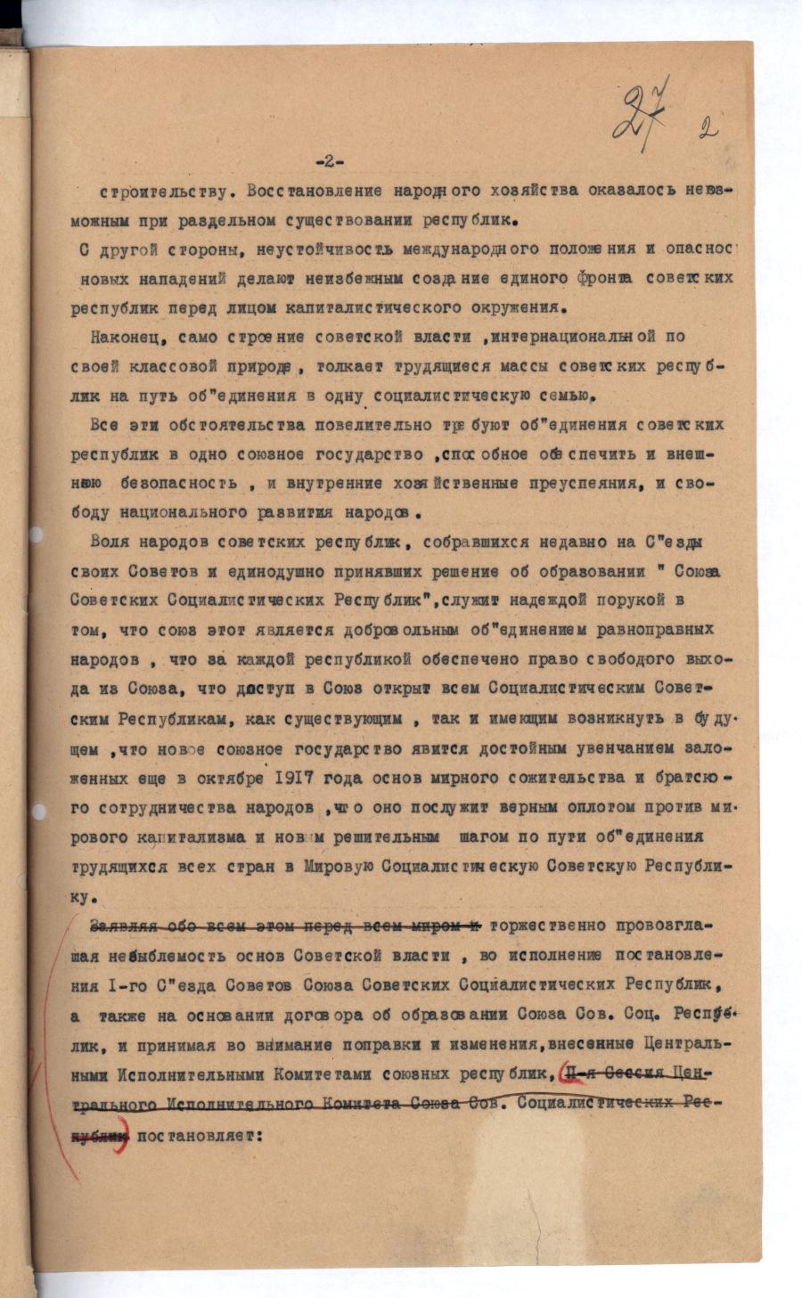 Проект основного закона (Конституции) Союза СССР 1924 года. 2 стр