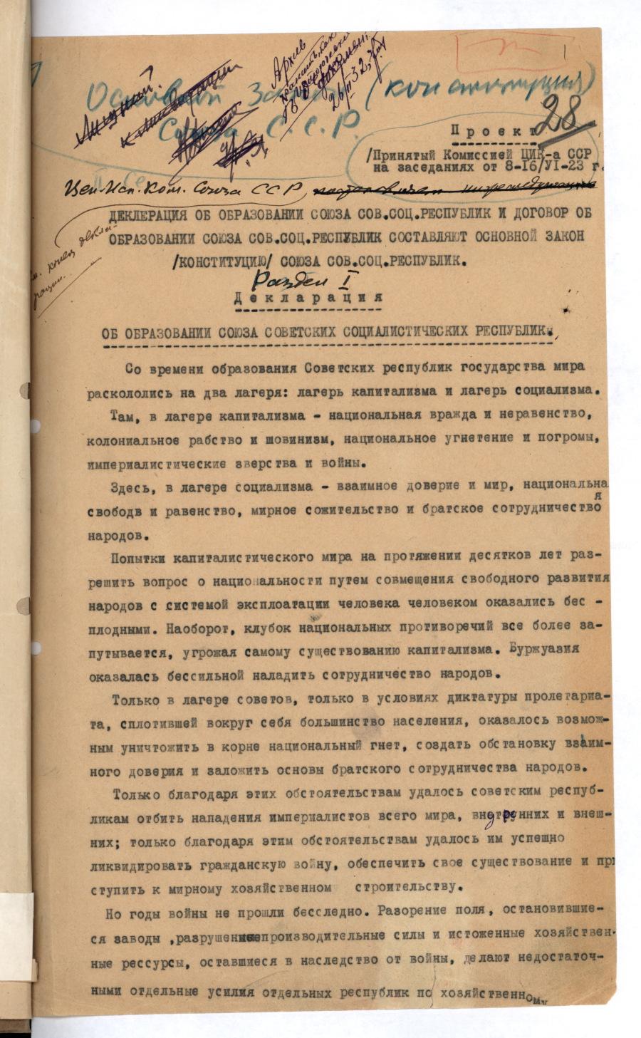 Проект основного закона (Конституции) Союза СССР 1924 года. 1 стр