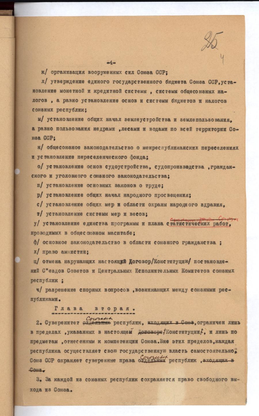 Проект основного закона (Конституции) Союза СССР 1924 года. 4 стр