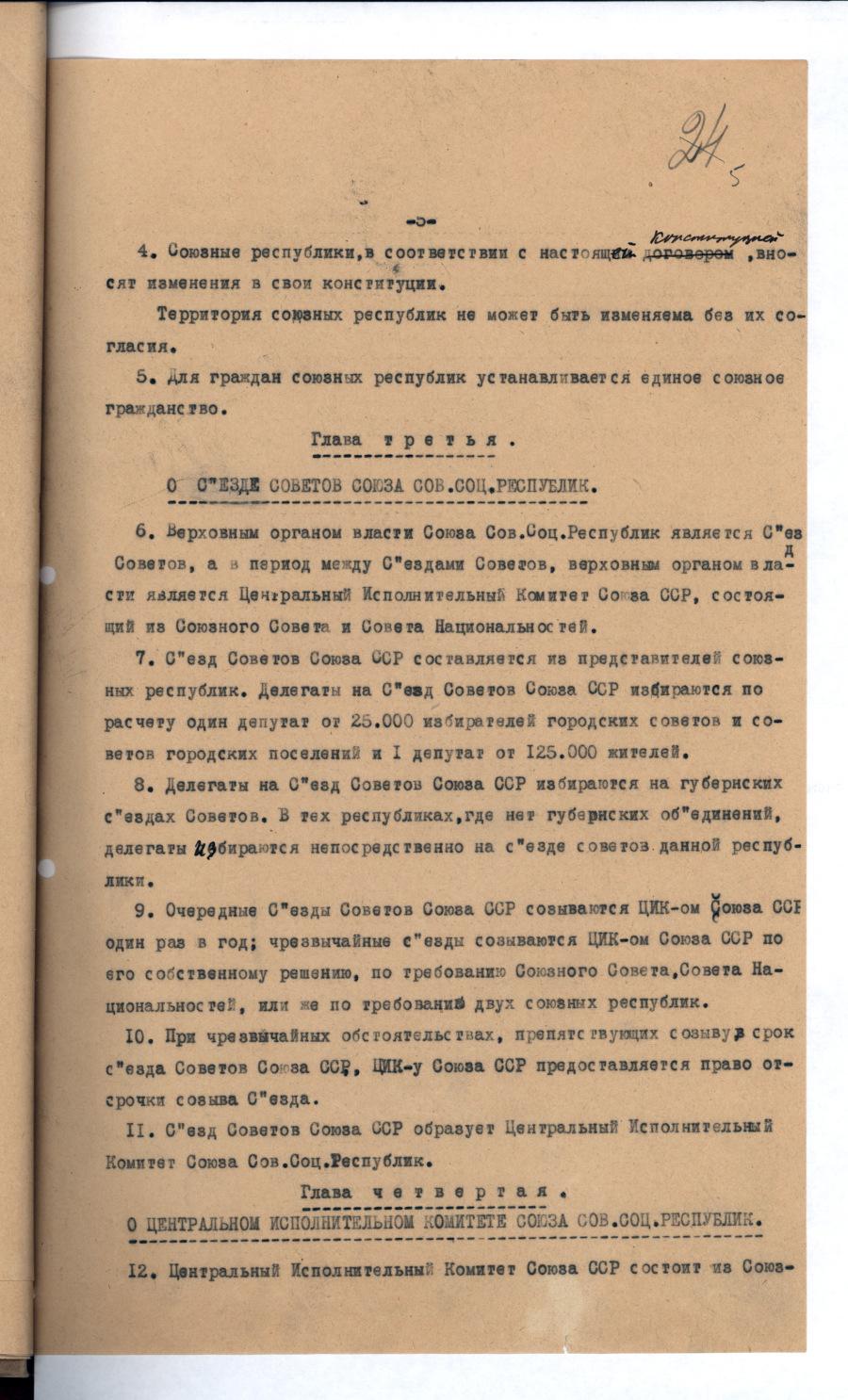 Проект основного закона (Конституции) Союза СССР 1924 года. 5 стр
