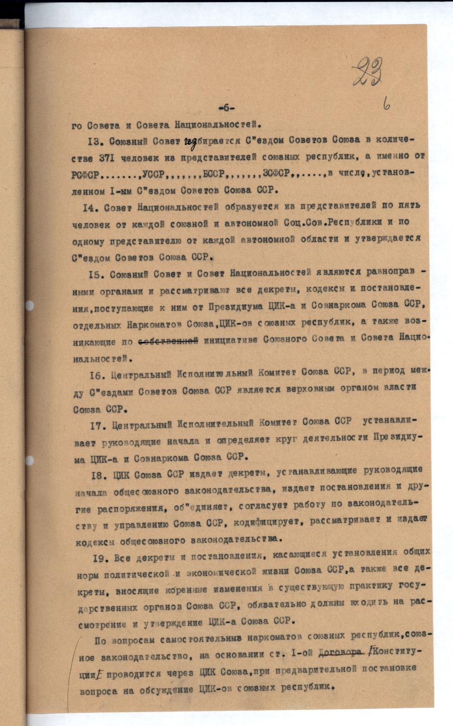 Проект основного закона (Конституции) Союза СССР 1924 года. 6 стр