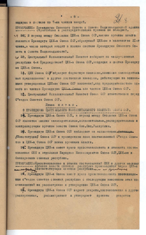 Проект основного закона (Конституции) Союза СССР 1924 года. 8 стр