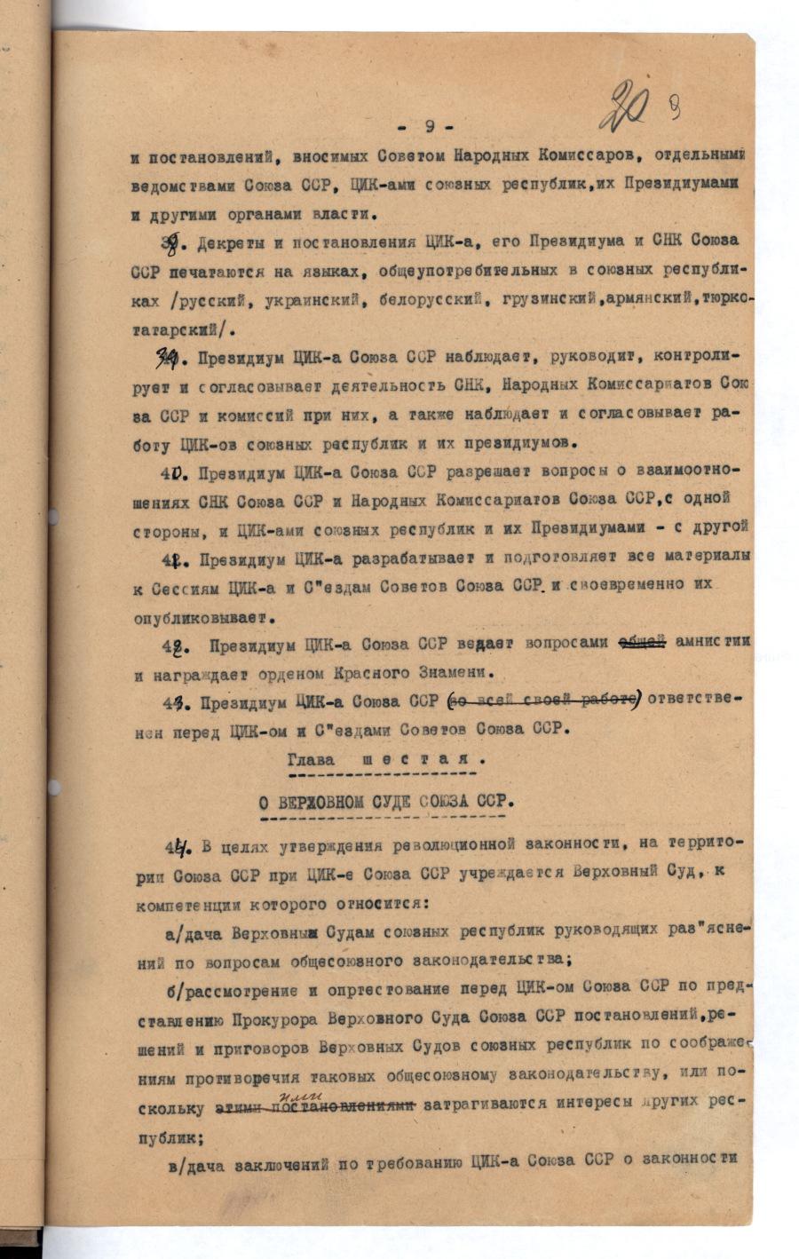 Проект основного закона (Конституции) Союза СССР 1924 года. 9 стр