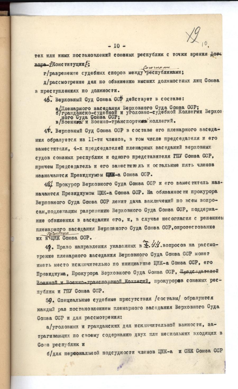 Проект основного закона (Конституции) Союза СССР 1924 года. 10 стр