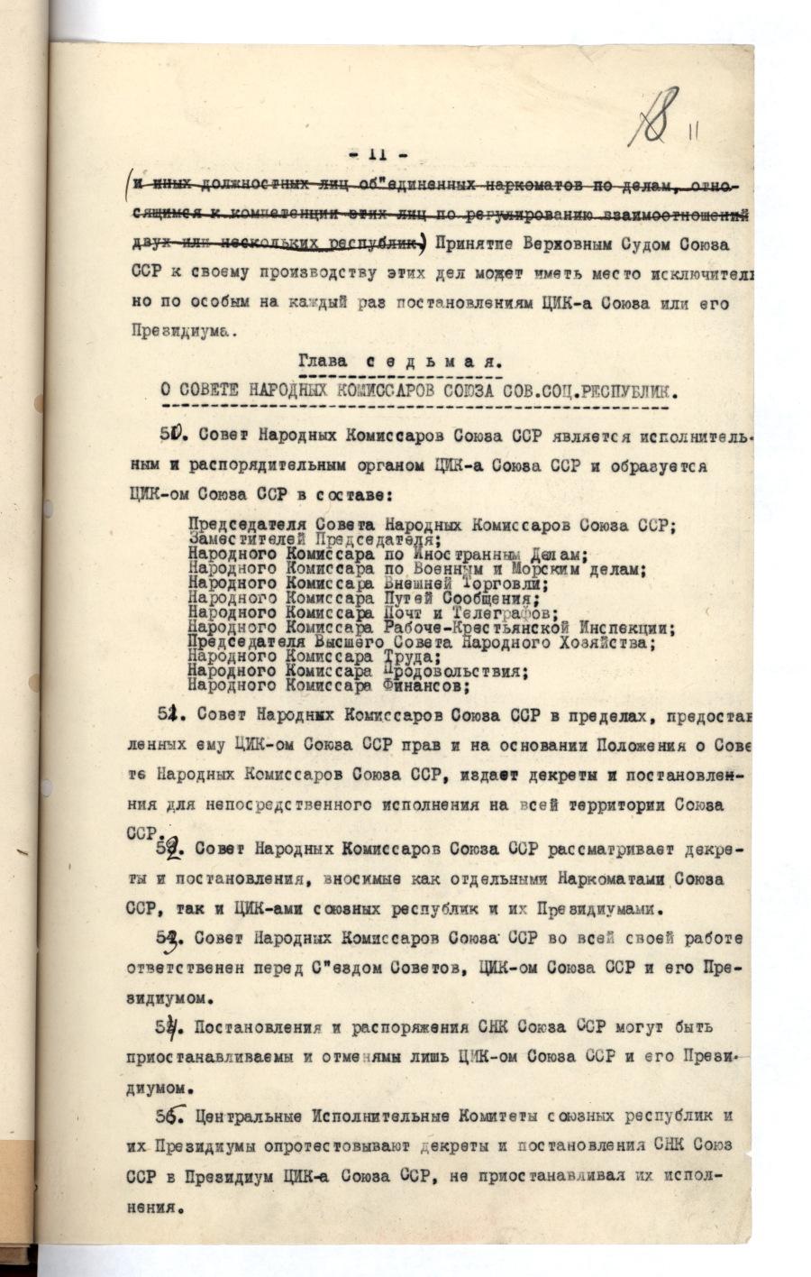 Проект основного закона (Конституции) Союза СССР 1924 года. 11 стр