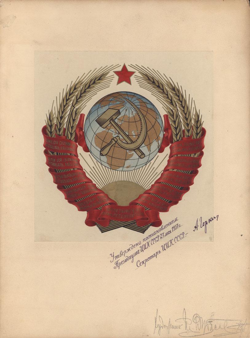 Герб СССР, утвержденный постановлением Президиума ЦИК СССР 27 мая 1937 г