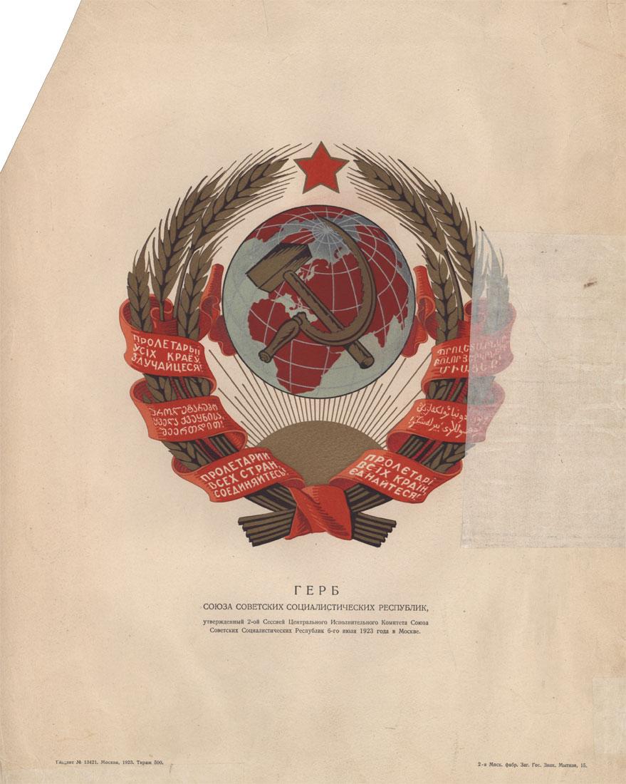 Герб СССР, утвержденный второй сессией ЦИК СССР 6 июля 1923 г