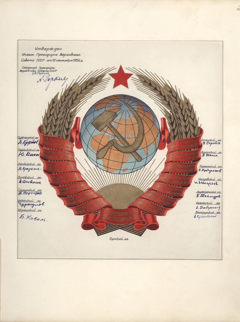 Герб СССР, утвержденный Указом Президиума Верховного Совета СССР 12 сентября 1956 г