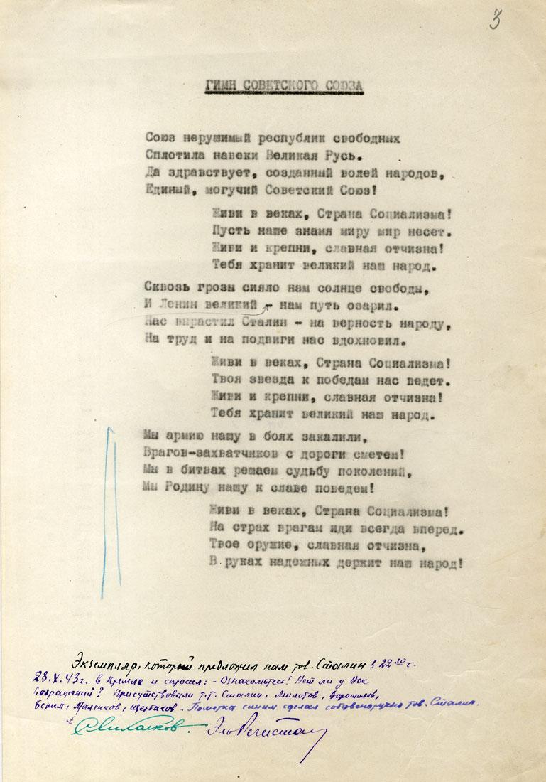 Гимн СССР. Вариант от 28 октября 1943 г