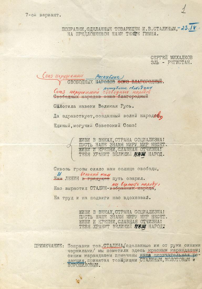 Гимн СССР. Вариант текста от 23 сентября 1943 г. с воспроизведенной правкой И.В. Сталина