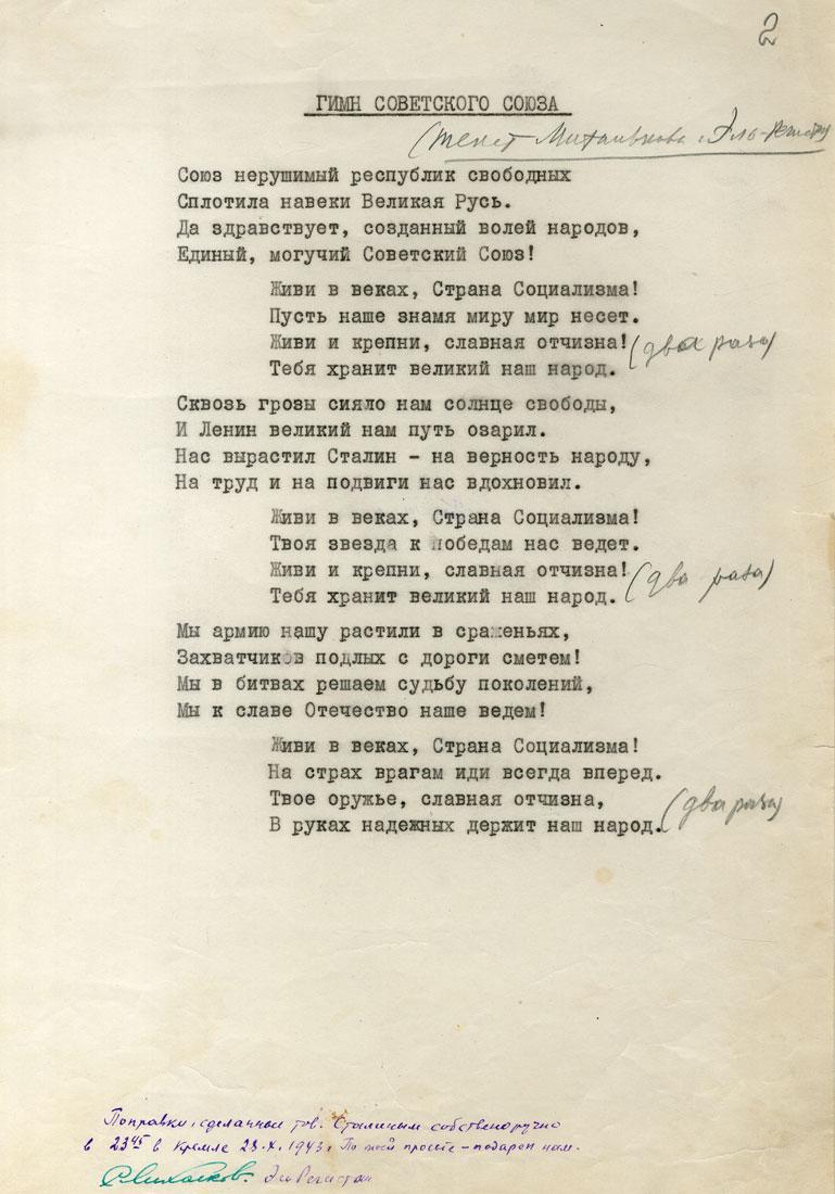 Гимн СССР. Вариант текста от 28 октября 1943 г. Пометы-автограф И.В. Сталина