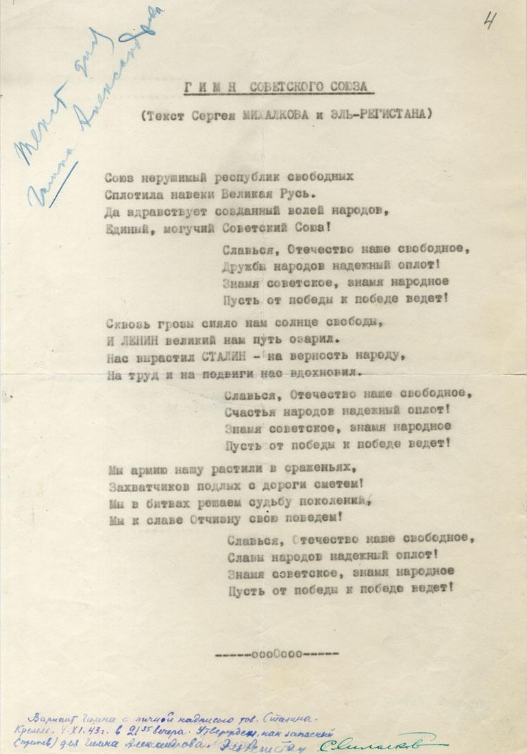 Гимн СССР. Вариант текста от 4 ноября 1943 г