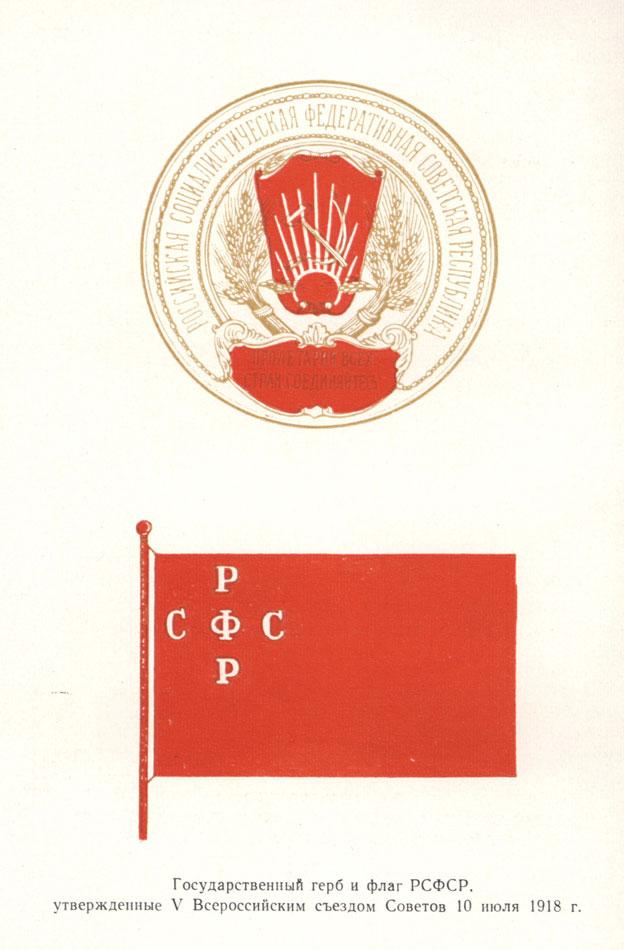 Государственный герб РСФСР. Государственный флаг РСФСР. 1918 г