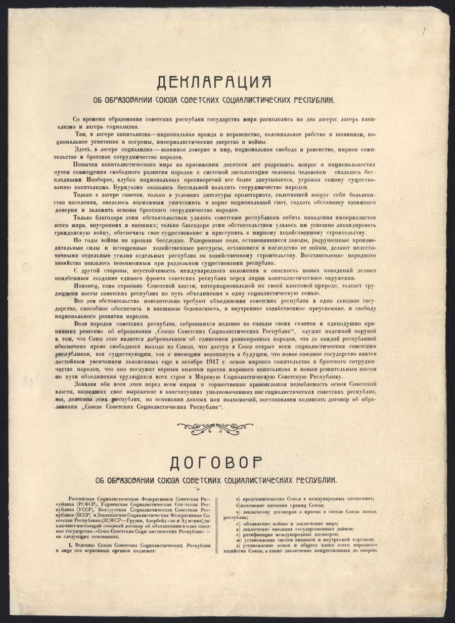 Договор об образовании Союза Советских Социалистических Республик 1922 1 страница