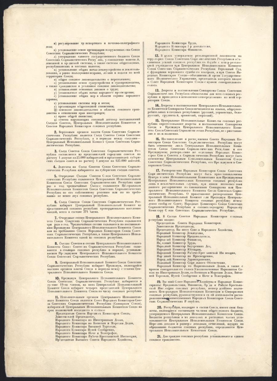 Договор об образовании Союза Советских Социалистических Республик 1922 2 страница