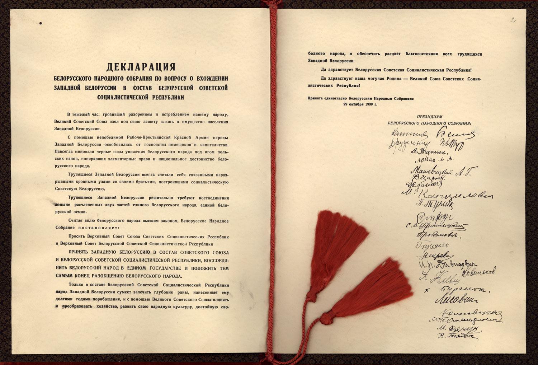 Декларация Белорусского народного собрания о вхождении Западной Белоруссии в состав БССР. 29 октября 1939 г