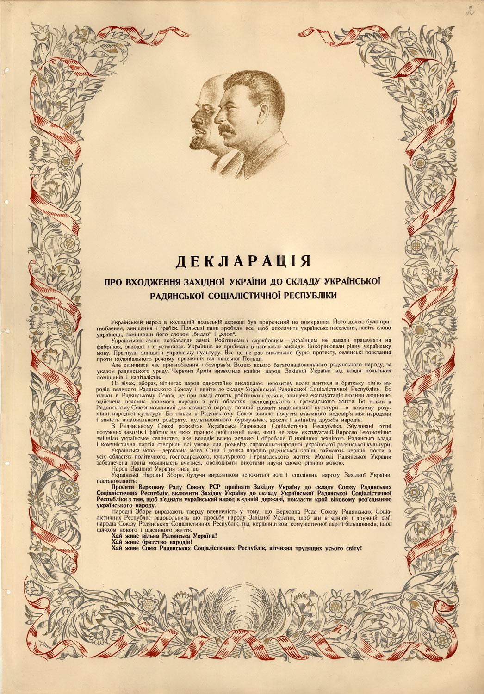 Декларация «О вхождении Западной Украины в состав Украинской Советской Социалистической Республики». 1939